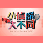 The Adventures of June - Ch 8 Drama Series